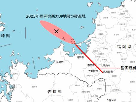 【福岡県西方沖地震】 現場から見えた現実と課題