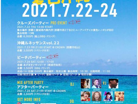 沖縄ルネッサンス2021