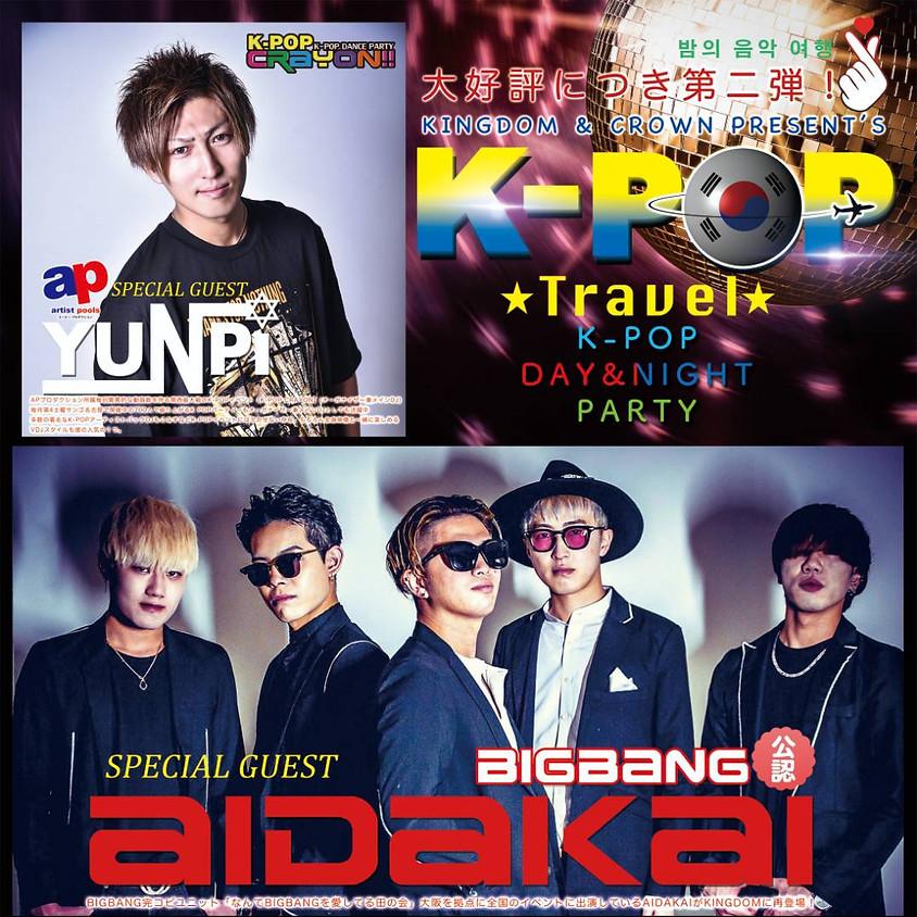 K-POP Travel 第2弾!!