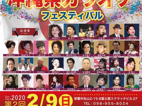 沖縄県 カラオケフェスティバル