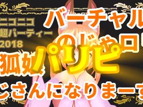 【ニコニコ超パーティー2018】11月3日!