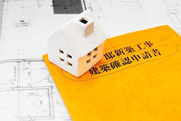 建築確認申請書類.jpg