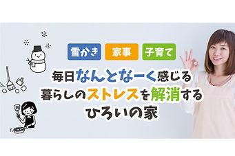 廣居建設様_会社紹介.jpg