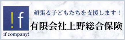 上野総合保険さまバナー.png