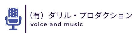 ダリプロ ロゴ WHITE.jpg