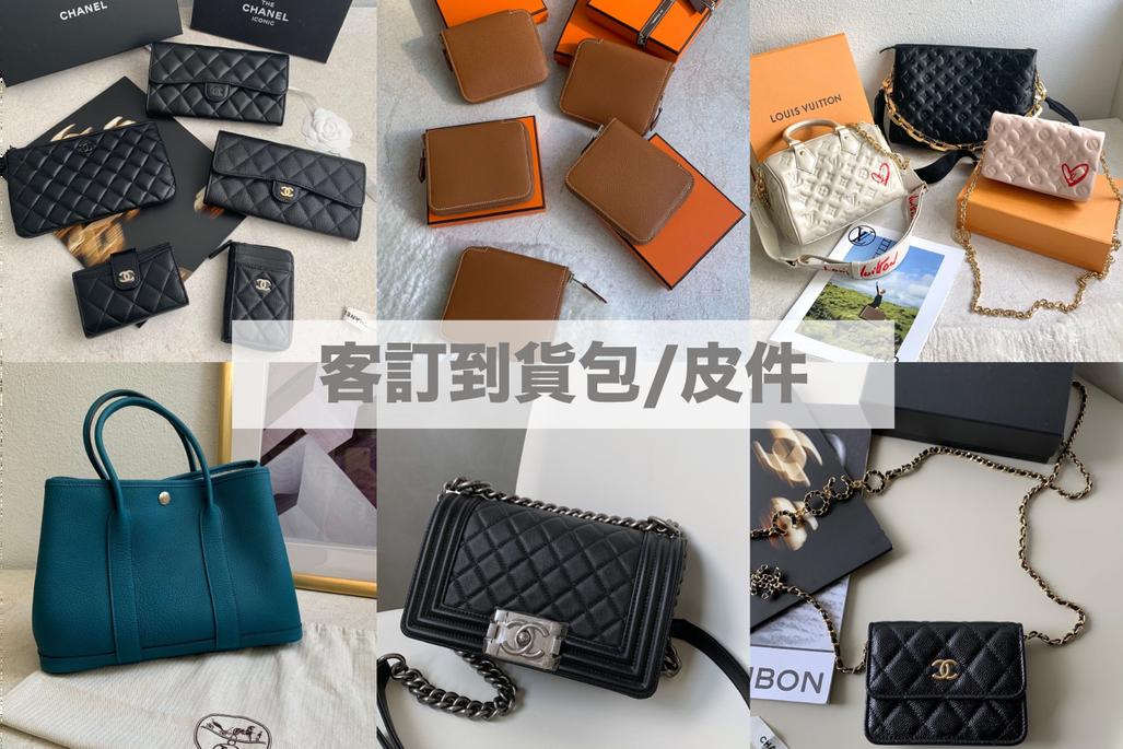 【精選客訂到貨】NEW 2021.9.8 -15包包/皮件