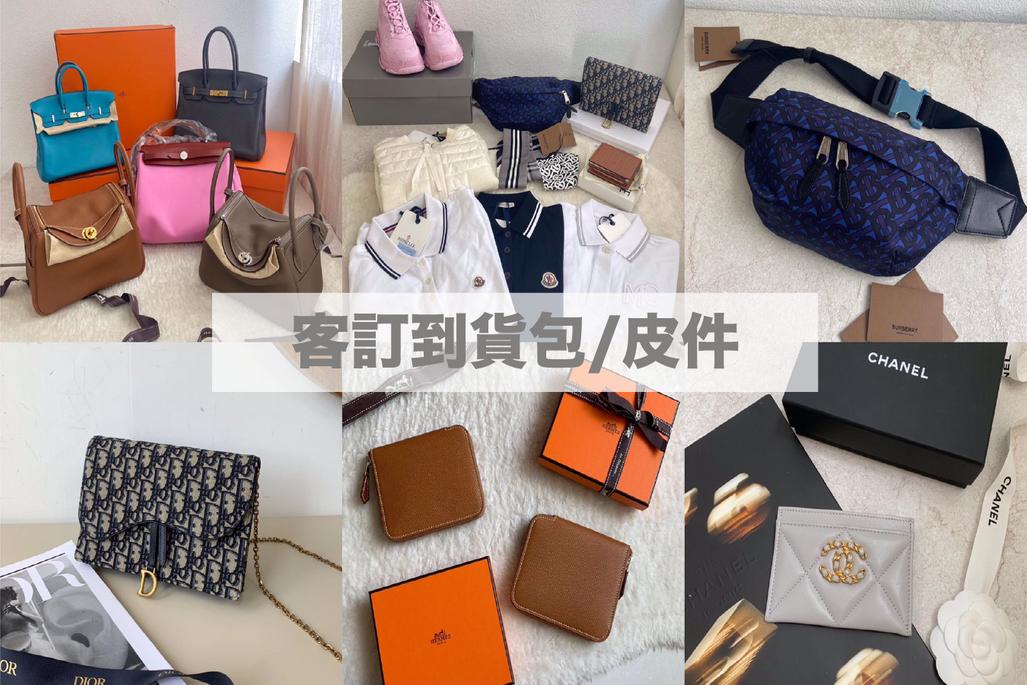 【精選客訂到貨】NEW 2021.9.1 -7包包/皮件