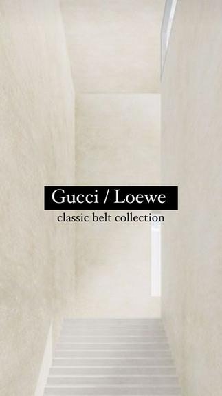 Gucci / Loewe 皮帶合集 👬
