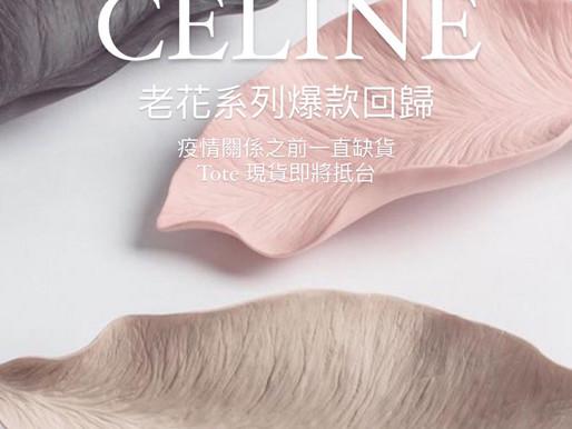Celine 老花系列爆款回歸👈🏻small tote 現貨即將抵台只有一個⚡️不分季節最實搭的復古單品👍A4/電腦IPAD通通放入