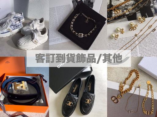 【精選客訂到貨】NEW 2021.9.29 -10.05飾品/鞋子/其他