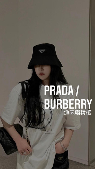 Prada/Burberry 漁夫帽 滿足你的一年四季🌈🌼🌼