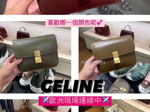 Celine 美包歐洲現場連線中✈️您們喜歡哪一個款👈🏻趕緊詢問下單