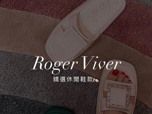 Roger viver精選涼鞋拖鞋🧡這個秋天的穿搭鞋款 都為你準備好了👌🏻