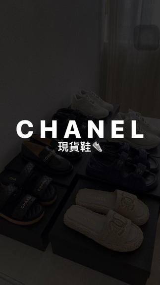 Chanel 精選現貨鞋🥰 趕快來找屬於妳的命定鞋款🌞