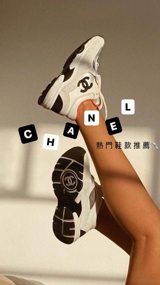 Chanel熱門運動鞋推薦🤍🤍 2021春夏最值得擁有的鞋款一次看🙈