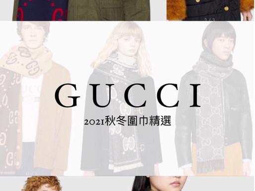 Gucci秋冬圍巾🧣溫暖又有型🔥❤️