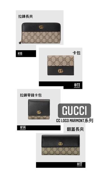 復古風來襲🤩 Gucci小皮件精選推薦👍