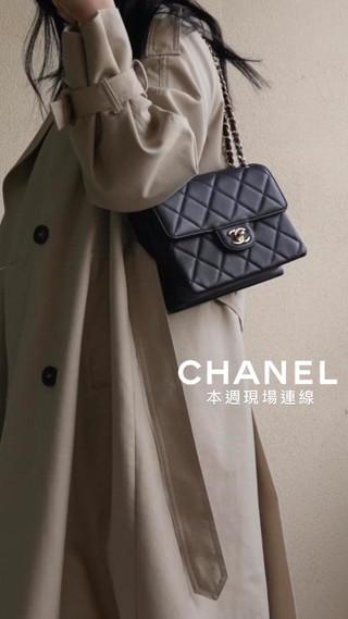 Chanel 本週現場連線