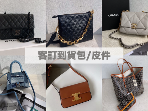 【精選客訂到貨】NEW 2021.8.25 -31包包/皮件