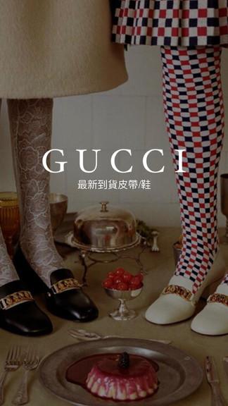 GUCCI最新到貨涼鞋/皮帶🌝🌝