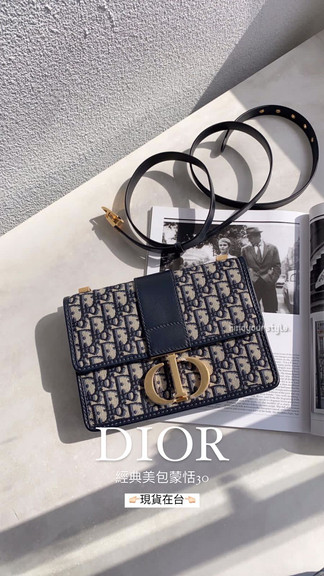 Dior 寶藏神仙美包👈🏻Montaigne 30 是不是該擁有他❣️現貨在台不用等✅刷卡/現金分期優惠 無負擔買包