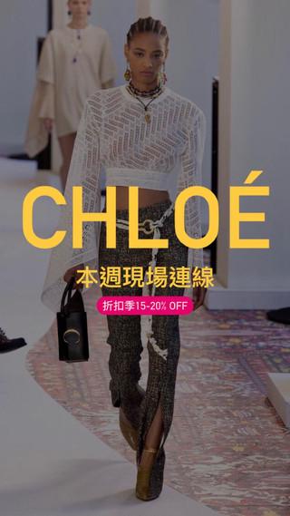 Chloe 換季折扣來了💞💞美包美鞋歐洲原價secret sale 15-20% off  看到喜歡的趕快訊問👼🏻👼🏻