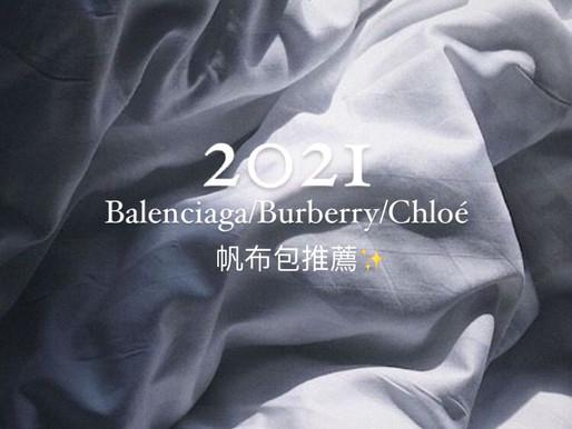 2021下半年 Balenciaga/Burberry / Chloé 帆布包合集🤍