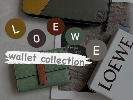 Loewe小皮件💫最新到貨