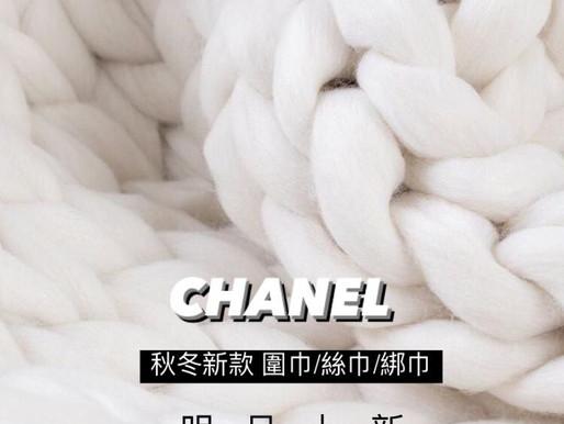 Chanel 2021 秋冬新款預購圍巾/絲巾/綁巾💕明日上新✨#私訊訂購