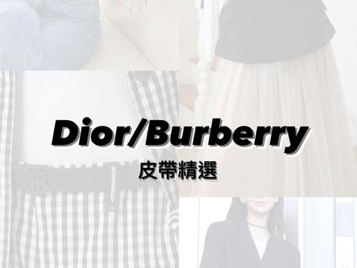 有了這個穿搭會很不一樣😌👌🏻💗Burberry/Dior 皮帶 精選整理