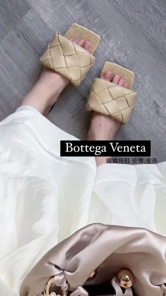 說到編織 就想到BV 😌 拖鞋/皮帶/錢包 給你低調奢華的高品質🙌🏽🙌🏽🙌🏽