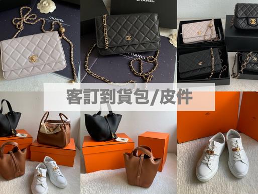【精選客訂到貨】NEW 2021.9.16 -22包包/皮件/其他