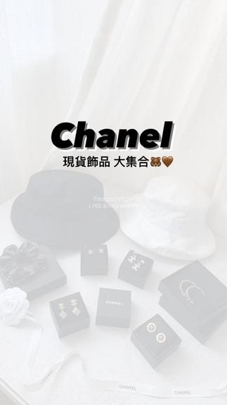 Chanel 現貨飾品集合💗💗給媽媽一個最棒的母親節禮物