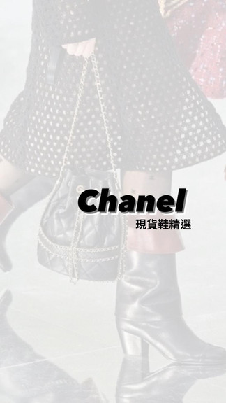 Chanel 現貨鞋 即將熱騰騰抵台🥰🥰