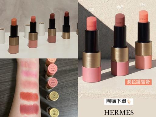 HERMES BEAUTY ~唇膏系列全品項團購中!