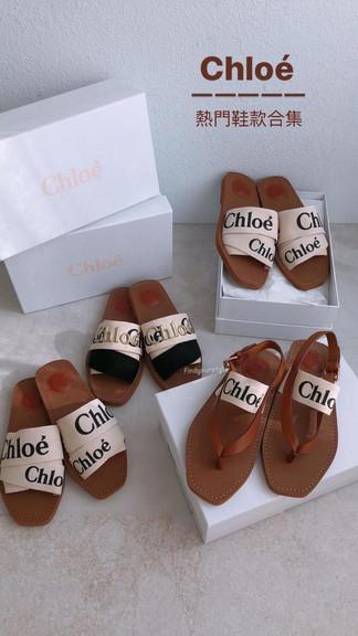 Chloe 爆款涼鞋/托特包✨休閒時尚感是自己給的🏖配上好心情出發吧💛#歐洲連線採購中#chloe