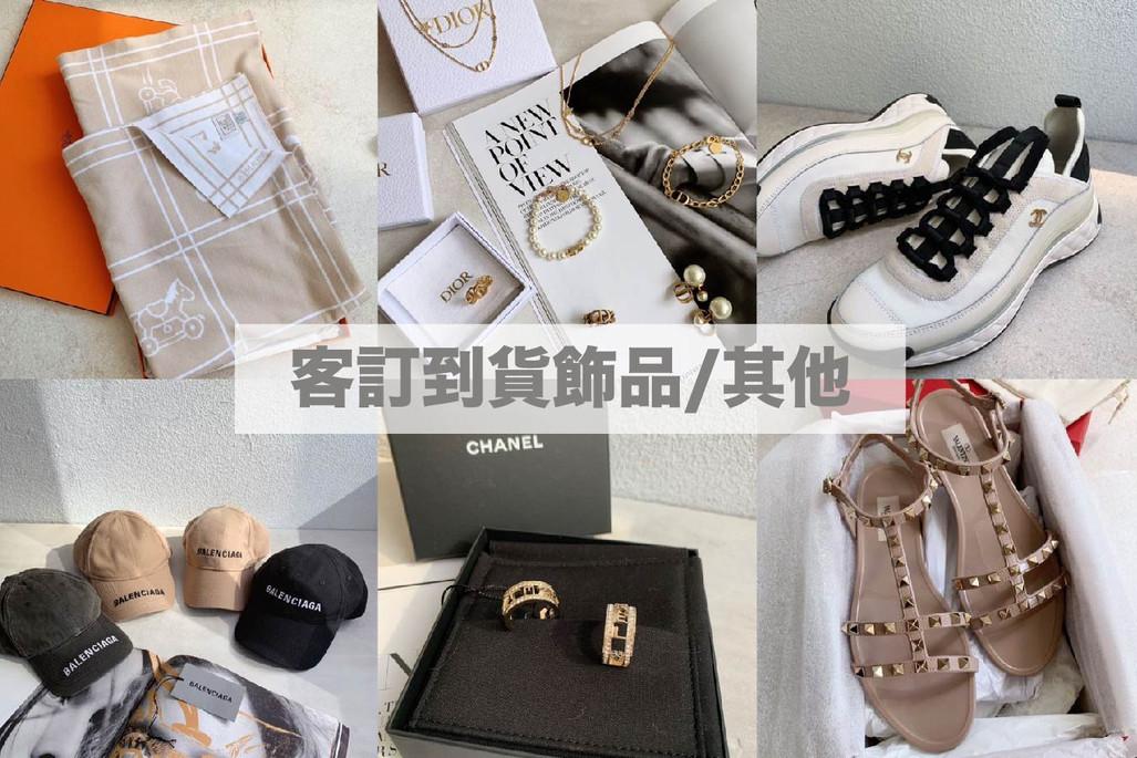 【精選客訂到貨】NEW 2021.8.25 -31 飾品/鞋子/其他