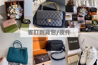 【精選客訂到貨】NEW 2021.9.29 -10.5包包/皮件