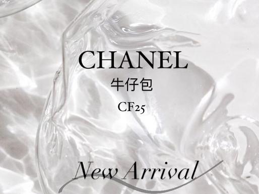 最值得入手的美包-Chanel 新款牛仔包 CF25🔥顏值高又保值沒理由不收💕#chanel#精選推薦美包