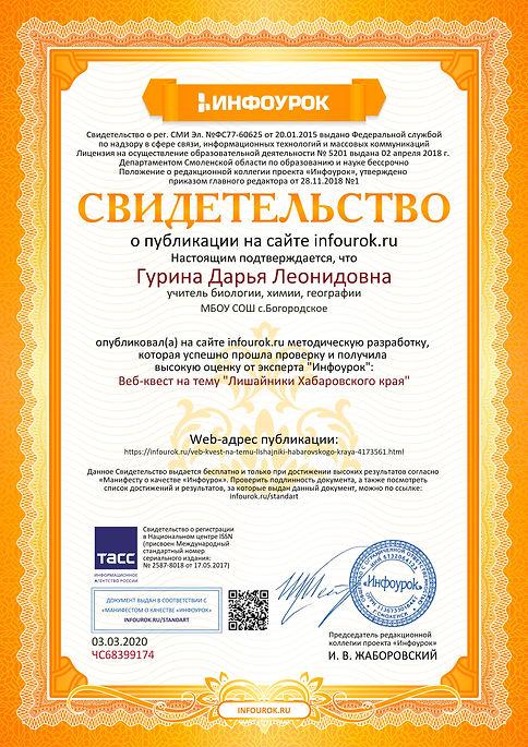 Свидетельство проекта infourok.ru №ЧС683