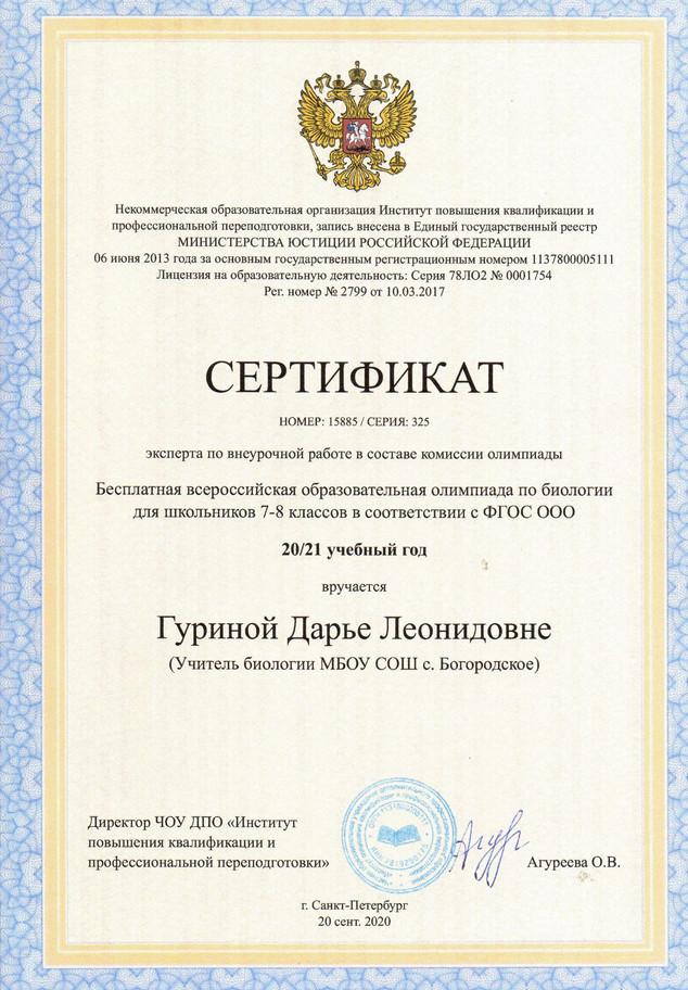 сертификат эксперта по внеурочной работе в составе комиссии олимпиады