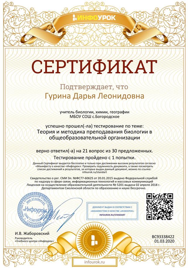 Сертификат проекта infourok.ru №ВС933384