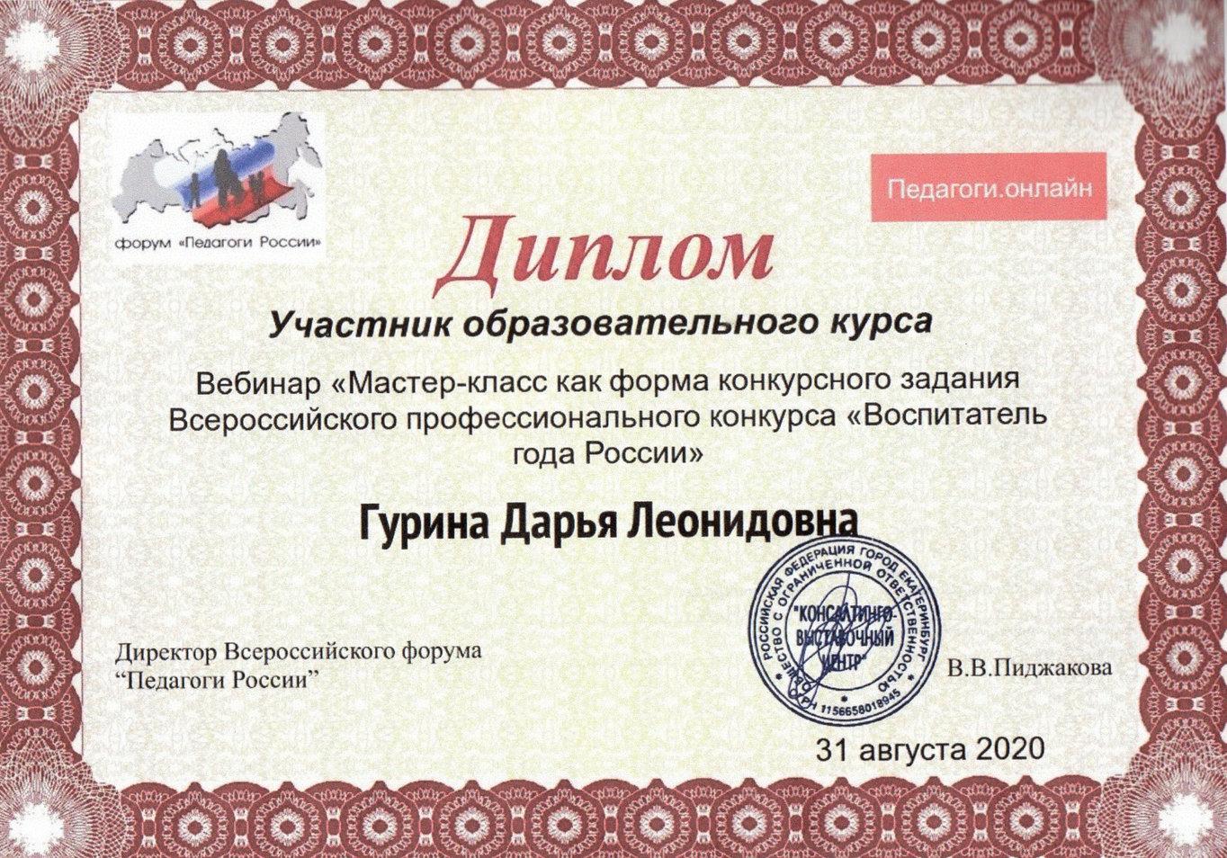 Диплом участника образовательного курса