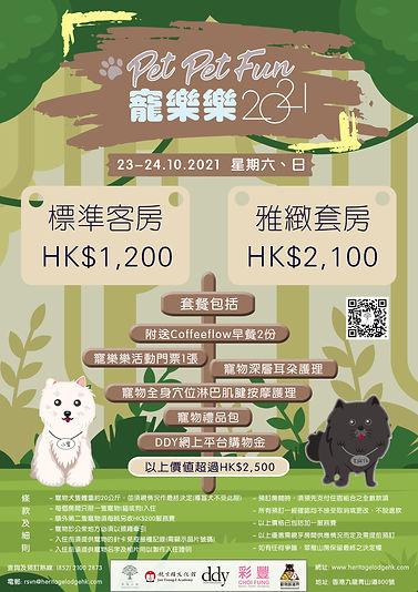 Room package poster.jpg