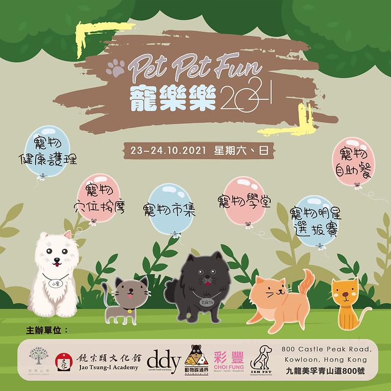 PET PET FUN 寵樂樂2021