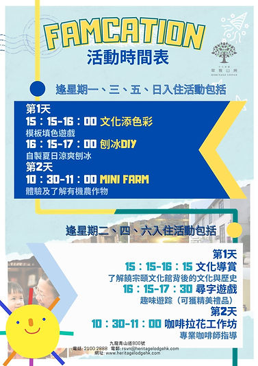 Famcation schedule  (1).jpg