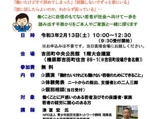 吉田町・牧之原市合同主催「親と若者の就労支援セミナー&相談会」
