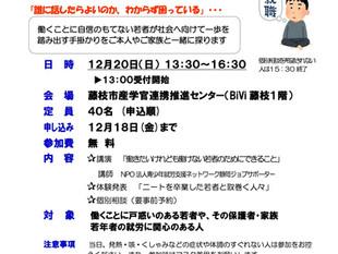 藤枝市主催「親と若者の就労支援セミナー&相談会」