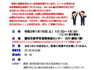藤枝市主催『若年者就労支援サポーター養成講座』参加者募集!