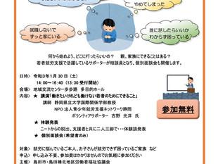 島田市「若者就労支援セミナー&相談会」参加者募集!